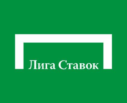 Бонус БК «Лига Ставок» – 500 рублей за первую регистрацию